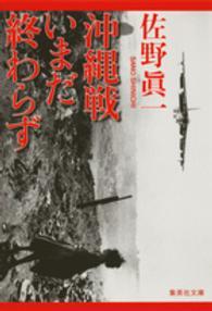 沖縄戦いまだ終わらず 集英社文庫