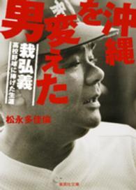 沖縄を変えた男 栽弘義-高校野球に捧げた生涯 集英社文庫