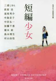 短編少女 集英社文庫
