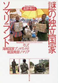 謎の独立国家ソマリランド そして海賊国家プントランドと戦国南部ソマリア