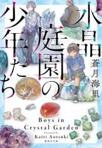 水晶庭園の少年たち 集英社文庫