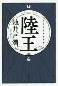 陸王 集英社文庫 ; い73-2