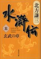 水滸伝〈5〉玄武の章