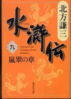 水滸伝〈9〉嵐翠の章
