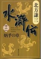 水滸伝〈12〉炳乎の章