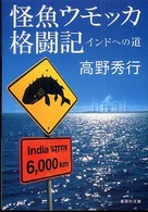 怪魚ウモッカ格闘記 インドへの道