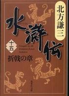 水滸伝 〈15(折戟の章)〉