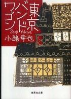 東京バンドワゴン 集英社文庫  し46-1  [東京バンドワゴン]  [1]