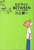BETWEEN―ノーマネーand能天気
