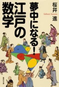 夢中になる!江戸の数学 集英社文庫