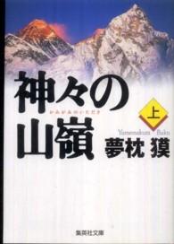 神々の山嶺(いただき) 上 上 集英社文庫