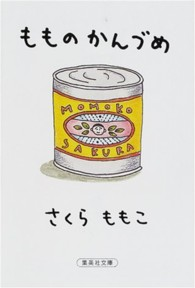 もものかんづめ 集英社文庫