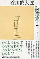 谷川俊太郎詩選集  2