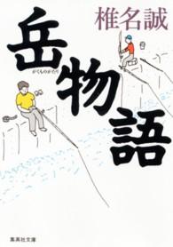 岳物語 集英社文庫