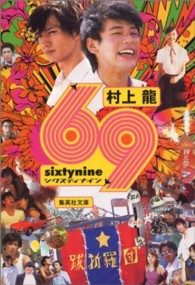 69 Sixty nine 集英社文庫