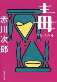 毒(ポイズン) 集英社文庫