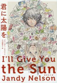 君に太陽を 集英社文庫  ネ2-1