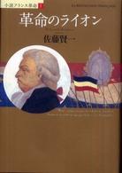 革命のライオン ― 小説フランス革命1