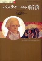バスティ-ユの陥落 ― 小説フランス革命2