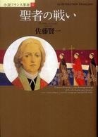 聖者の戦い―小説フランス革命〈3〉