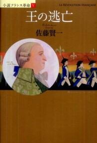 王の逃亡―小説フランス革命〈5〉