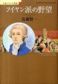フイヤン派の野望―小説フランス革命〈6〉
