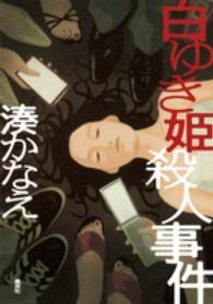 白ゆき姫殺人事件