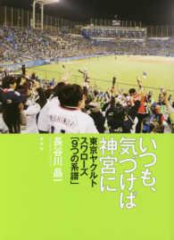 いつも、気づけば神宮に 東京ヤクルトスワローズ「9つの系譜」