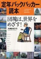 定年バックパッカー読本―団塊は、世界をめざす! <br />