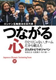 つながる心 ロンドン五輪競泳日本代表ひとりじゃない、チームだから戦えた