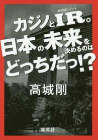 カジノとIR (統合型リゾート)。日本の未来を決めるのはどっちだっ!?
