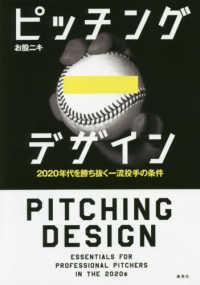 ピッチングデザイン = PITCHING DESIGN 2020年代を勝ち抜く一流投手の条件