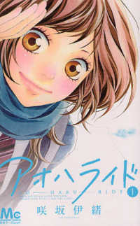 アオハライド 1 マーガレットコミックス
