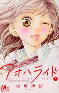 アオハライド 3 マーガレットコミックス