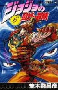 ジョジョの奇妙な冒険  06 第1巻 ジャンプ・コミックス