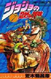 ジョジョの奇妙な冒険  07 第1巻 ジャンプ・コミックス