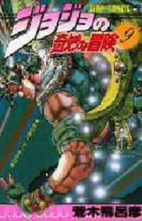 ジョジョの奇妙な冒険  09 第1巻 ジャンプ・コミックス