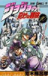 ジョジョの奇妙な冒険  10 第1巻 (侵略者ディオの巻) ジャンプ・コミックス