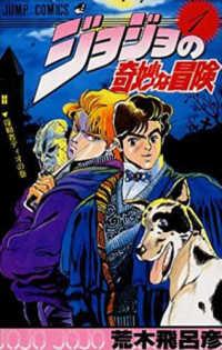 ジョジョの奇妙な冒険  01 第1巻 (侵略者ディオの巻) ジャンプ・コミックス