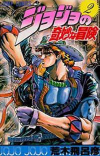 ジョジョの奇妙な冒険  02 第1巻 ジャンプ・コミックス