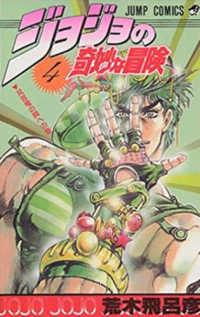 ジョジョの奇妙な冒険  04 第1巻 ジャンプ・コミックス