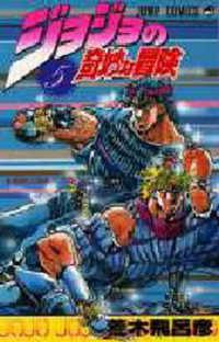 ジョジョの奇妙な冒険  05 第1巻 ジャンプ・コミックス