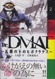 Dr. DMAT 2 瓦礫の下のヒポクラテス ジャンプ ・ コミックス デラックス ・ GJ