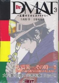 Dr. DMAT 3 瓦礫の下のヒポクラテス ジャンプ ・ コミックス デラックス ・ GJ