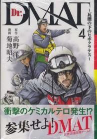 Dr. DMAT 4 瓦礫の下のヒポクラテス ジャンプ ・ コミックス デラックス ・ GJ