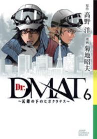 Dr. DMAT 6 瓦礫の下のヒポクラテス ジャンプ ・ コミックス デラックス ・ GJ