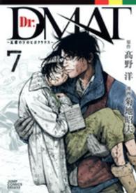 Dr. DMAT 7 瓦礫の下のヒポクラテス ジャンプ ・ コミックス デラックス ・ GJ