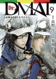 Dr. DMAT 9 瓦礫の下のヒポクラテス ジャンプ ・ コミックス デラックス ・ GJ