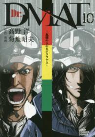 Dr. DMAT 10 瓦礫の下のヒポクラテス ジャンプ ・ コミックス デラックス ・ GJ