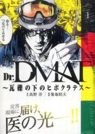 Dr. DMAT 1 瓦礫の下のヒポクラテス ジャンプ ・ コミックス デラックス ・ GJ